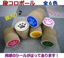 ねこのおもちゃ 段コロボール 【日本製 ねこ おもちゃ 遊び 段ボール 鈴 コロコロ 】