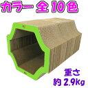 猫の爪とぎ ファンタジートンネル 【日本製 猫 つめとぎ 爪とぎ 爪磨き 爪みがき 猫用品 段ボール トンネル 遊び】