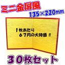 【メール便可】ミニ金屏風 30枚セット 【置物 工作 手作り 干支 エンボス】