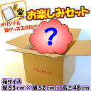 【送料無料】猫の爪とぎ お楽しみセット(オリジナル猫グッズ3点付き)【日本製 猫 段ボール ダンボール 爪とぎ つめとぎ お買い得 あそび リビング】