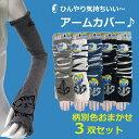 ショッピングアームカバー 【色おまかせ3双セット】UV対策♪アームカバー