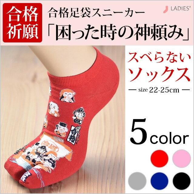 靴下 レディース 和柄 合格祈願お守り 七福神柄 足袋の商品画像