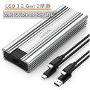 M.2 SSD ケース NVMe SATA SSD NVMe M-Key 対応 USB A-CとUSB C-Cケーブル付き Type-C Type-A 2242 2260 2280 アルミ筐体 超高速転送 熱放散 高放熱