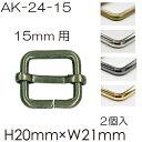 15mm幅のテープが通せる送りカン2個入。AK-24-15