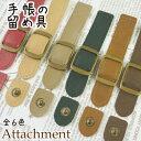 手芸用バッグ用金具。合成皮革の長さ調節可能ホック式留め具。BA-7A