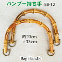 バンブー持ち手2本入。オリジナルバッグ制作に。竹ハンドルBB-12