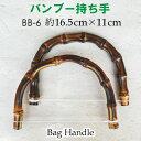 バンブー持ち手2本入。オリジナルバッグ制作に。竹ハンドルBB-6