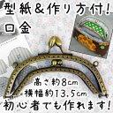 がま口ポーチ制作用二口口金。アンティーク柄の口金(BK-1384)
