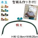 INAZUMA Shop.限定!がま口バッグ制作用木玉付き特大口金。(SG-BK-2422)