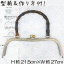 がま口ポーチ制作用竹の持ち手が付いたアンティーク柄入り口金。(BK-2702#AG)