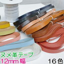 ヌメ革テープ12mm幅。本革コード1m単位NT-12
