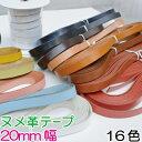 ヌメ革テープ20mm幅。本革コード1m単位NT-20
