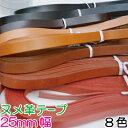 ヌメ革テープ25mm幅。本革コード1m単位NT-25
