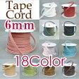 6mm幅合皮テープコード1m単位。ネックストラップや携帯ストラップ、ホルダーストラップ制作。(BT-0687)
