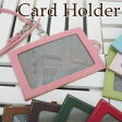 縦にも横にも使えるシンプルなIDカードホルダー。パスケースにも(CC-7S)。メール便(ネコポス)可
