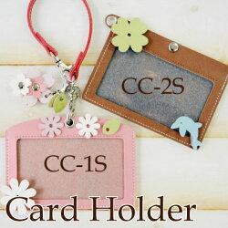 IDカードホルダー。パスケース、カードケース、定期入れ、社員証入園証入れ(CC-1SCC-2S)