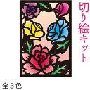【INAZUMA】切り絵ポストカードキット。メール便(ネコポス)可!「ローズガーデン」GC-504
