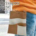 合成皮革製シザーケース、レザーチョークバッグ3wayミニバッグ。1点のみメール便(ネコポス)可GMB-100