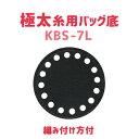 ニット用、バッグ底。直径約7cm。とじ針で取付け可。合成皮革。KBS-7L