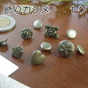 手作り作品が華やかでゴージャスになる飾りカシメ