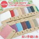 バッグ持ち手やボタン付け用口金縫いつけ用手縫い糸。太さ5番(YAR縫い糸1枚入)