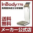 【メーカー公式】InBody ボディーコンポジションアナライザーInBody770