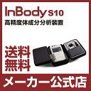 【メーカー公式】InBody ボディーコンポジションアナライザーInBodyS10