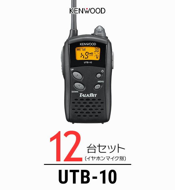 【12台セット】トランシーバー ケンウッド(KENWOOD)UTB-10 / 特定小電力トランシーバー(無線機・インカム)/ UBZ-LJ20,UBZ-LM20,UBZ-LP20互換機/飲食業 ナイトクラブ カーディーラー 携帯ショップ