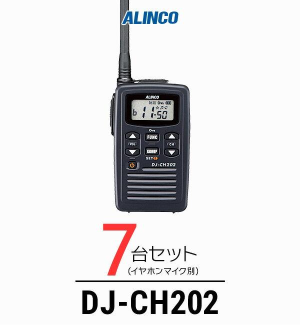 【7台セット】インカム アルインコ(ALINCO)DJ-CH202 / 特定小電力トランシーバー(無線機・インカム)/ 軽量・薄型/飲食業 歯科医院 クリニック 携帯ショップ