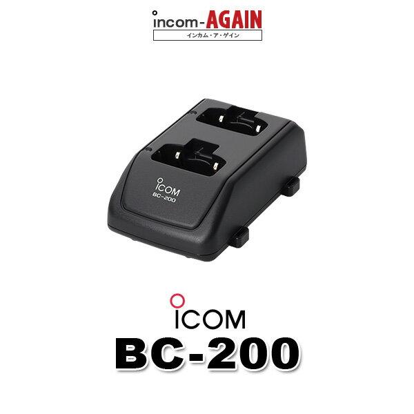 インカム トランシーバー IC-4300対応アイコム 連結型2口充電器 BC-200