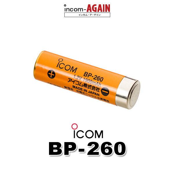 アイコム ニッケル水素充電池 BP-260