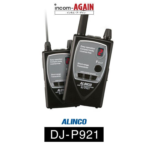 インカム トランシーバー アルインコ DJ-P921【送料無料・楽天ポイント11倍】