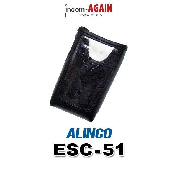 】アルインコ ソフトケース ESC-51の商品画像