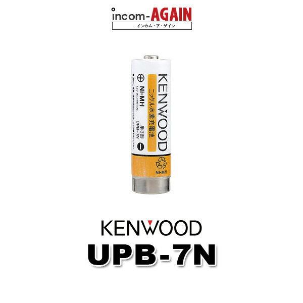 KENWOOD ニッケル水素充電池 UPB-7N