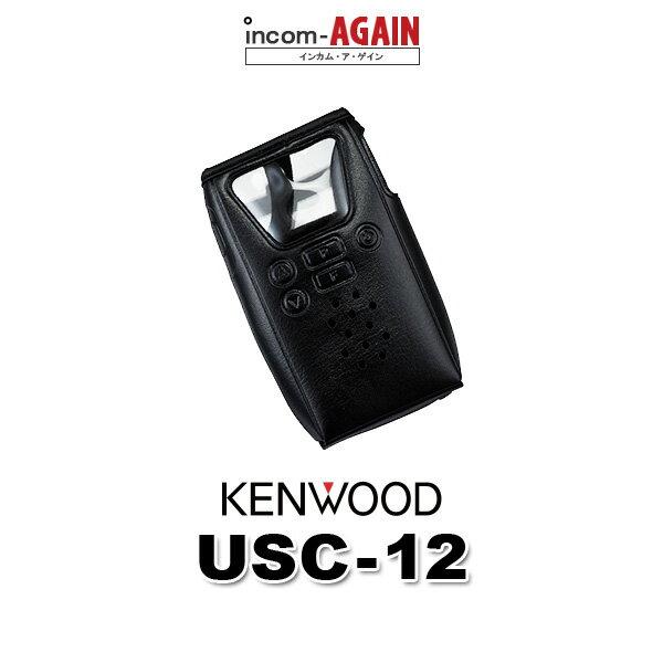 ケンウッド ソフトケース USC-12