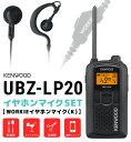 【イヤホンマイクセット】ケンウッド KENWOOD UBZ-LP20 イヤホンマイクセット UBZ-LP20 ×1 ワーキー(K)×1インカムセット