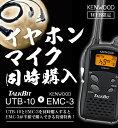 楽天インカムアゲインケンウッド KENWOOD 特定小電力トランシーバー トークビット UTB-10ケンウッドイヤホンマイクEMC-3と同時購入でかなりお得!