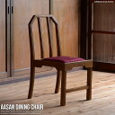 ダイニングチェア AASAN アッサン 古民家カフェ 畳部屋 洋室 和室 チェア 椅子 アンティーク風 新生活 ※こちらは1脚販売なります。