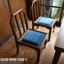 ダイニングチェア 2脚セット AASAN アッサン 古民家カフェ 畳部屋 洋室 和室 チェア 椅子 アンティーク風 新生活 ※こちらは2脚セットの販売になります。