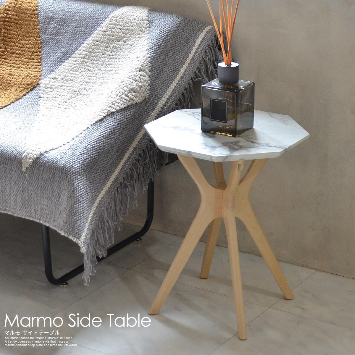 MARMO(マルモ) サイドテーブル ホワイト 八角形