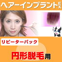 (リピーターパック)ヘアーインプラントEX 円形脱毛症用(部分かつら)※装着にはテープかシリコンのが必要です