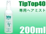 ティップトップハードヘアミスト(TipTop40専用ヘアミスト)【Marathon10P02feb13】