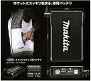 新製品!【新品未使用】マキタ ファンジャケット用バッテリ BL07150B A-68507 超軽量 コンパクト 大容量 専用バッテリー