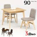 ダイニングテーブルセット 2人掛け おしゃれ ダイニングセット 3点セット 2人用 90テーブル 北欧 シンプル モダン シック 木製 ダイニングテーブル 食卓セット ダイニング チェアー リビングテーブルセット