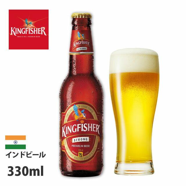 【KINGFISHER STRONG PREMIUM BEER】キングフィッシャー ストロング ビール インドビール 330ML パーティー ギフト