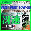 送料無料☆あす楽!【KAWASAKI/カワサキ】 冴速 4本セット ELF Vent Vert SL10W-40(エルフ ヴァン・ヴェール) 1リットル缶×4本...