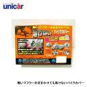 【ユニカー工業】 熱いマフラーのままかけても溶けないバイクカ...
