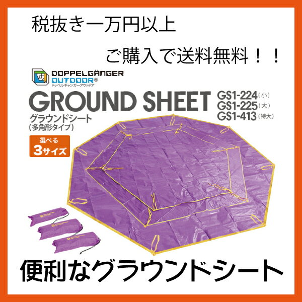 ドッペルギャンガー ワンポールテント用グラウンドシート(多角形タイプ)