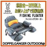 【DOPPELGANGER OUTDOOR@】 ドッペルギャンガーアウトドア フィッシングフローター FF-2の画像