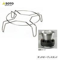 【新富士バーナー】 ダッチオーブンスタンド 品番:st-9304の画像